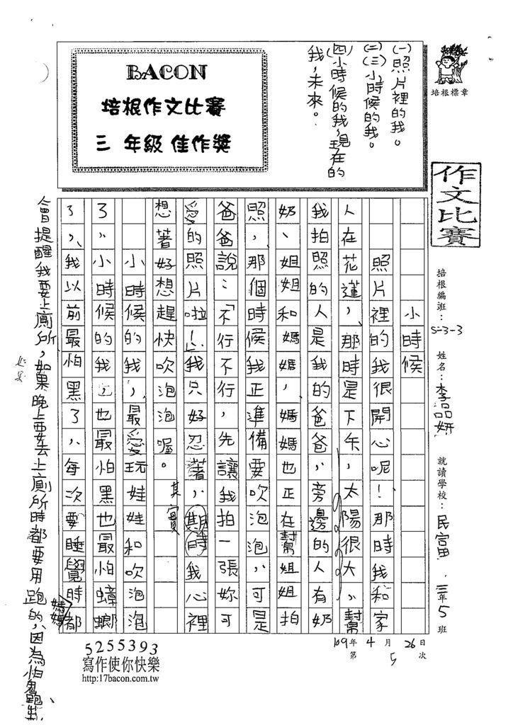 109W3405李品妍 (1).tif