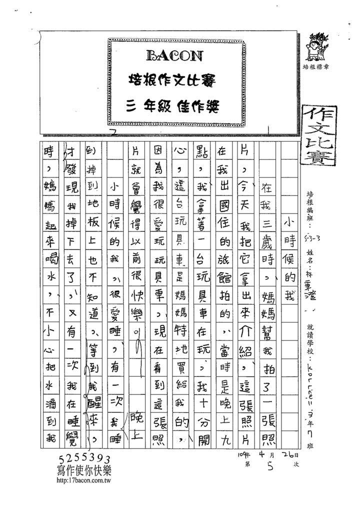 109W3405林秉澄 (1).tif