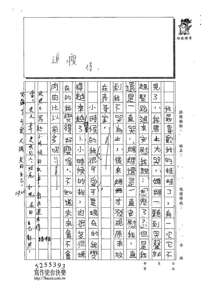109W3405李品妍 (2).tif