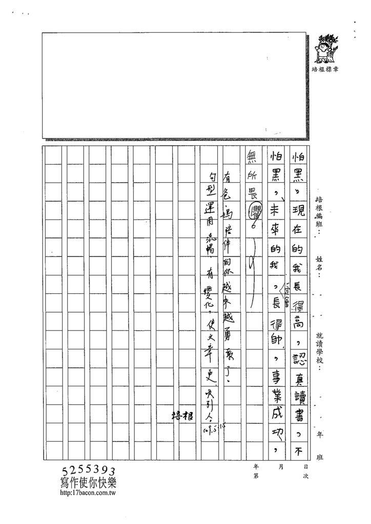 109W3405林秉澄 (3).tif