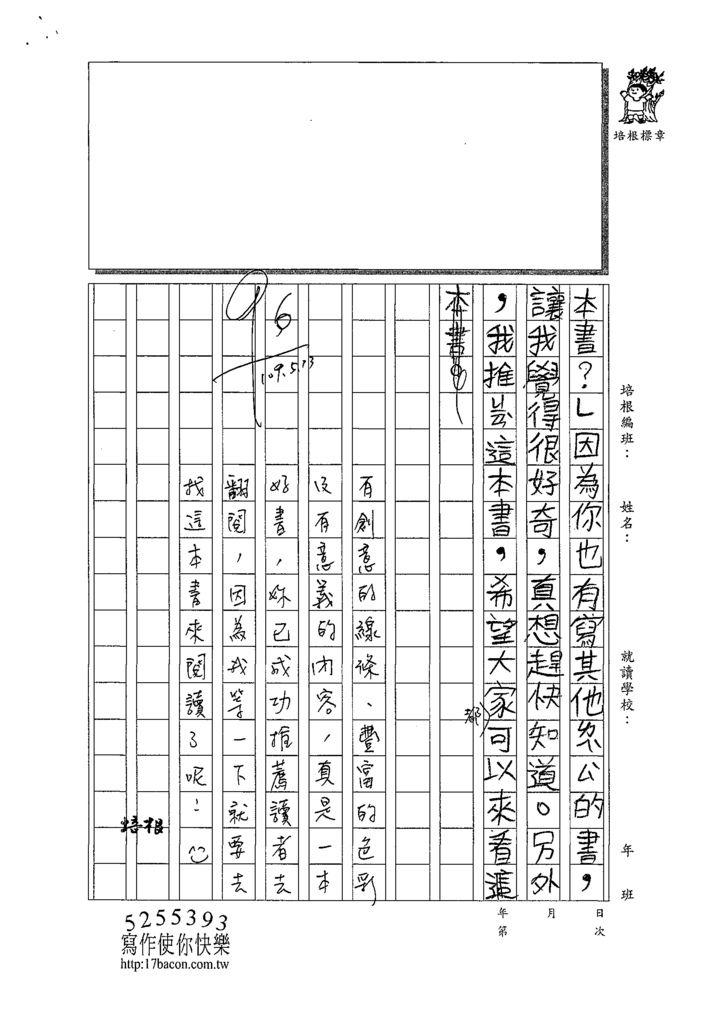 109W3408許瑜恬 (3).tif