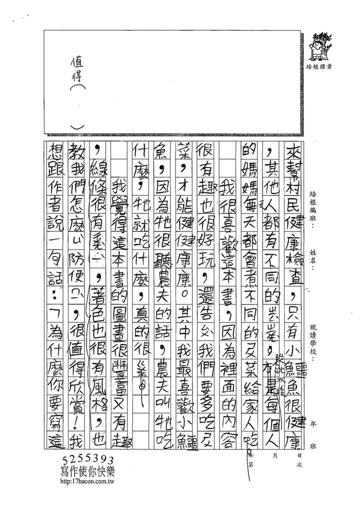 109W3408許瑜恬 (2).tif