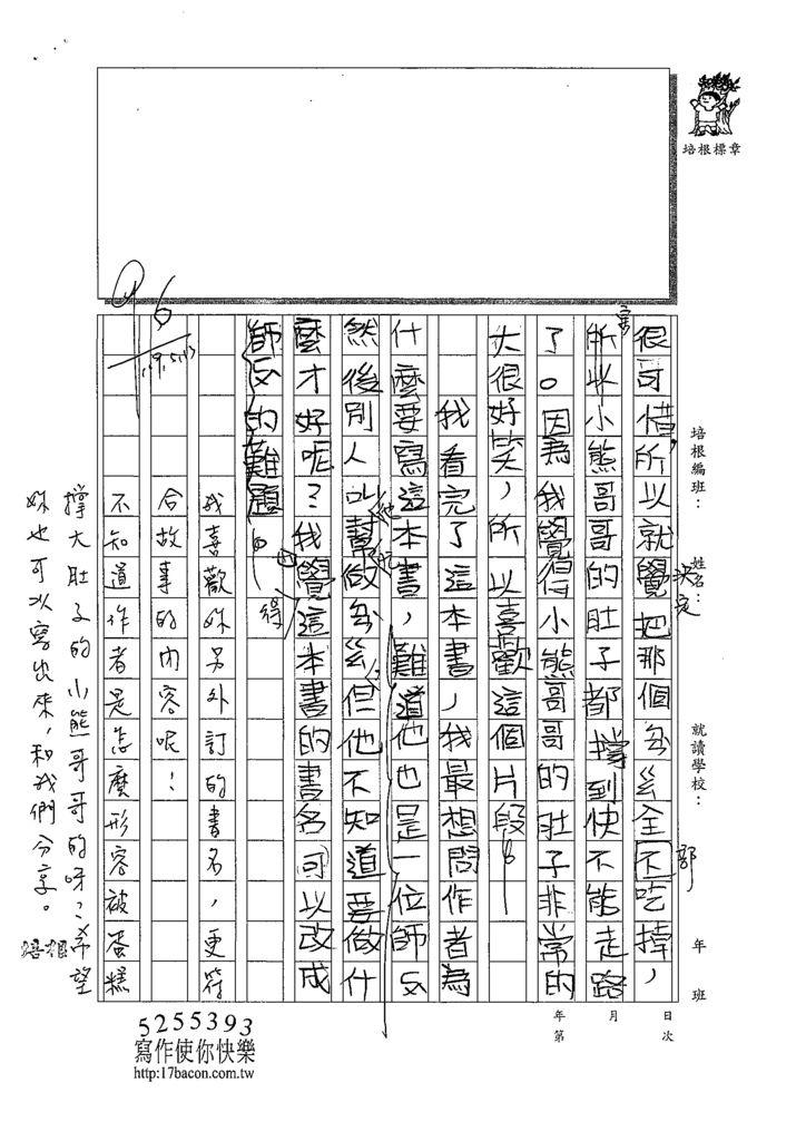 109W3408許瑜倢 (3).tif