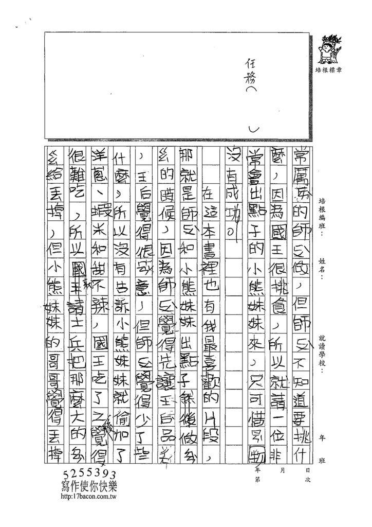 109W3408許瑜倢 (2).tif
