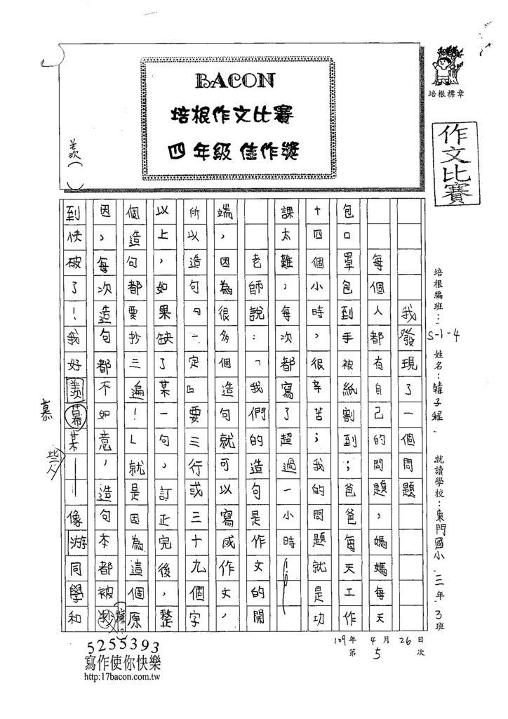 109W4405韓子程 (1).tif