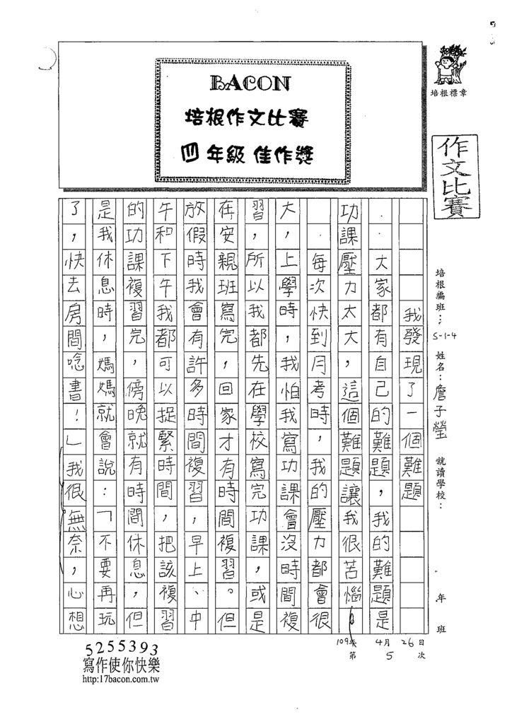 109W4405詹子瑩 (1).tif