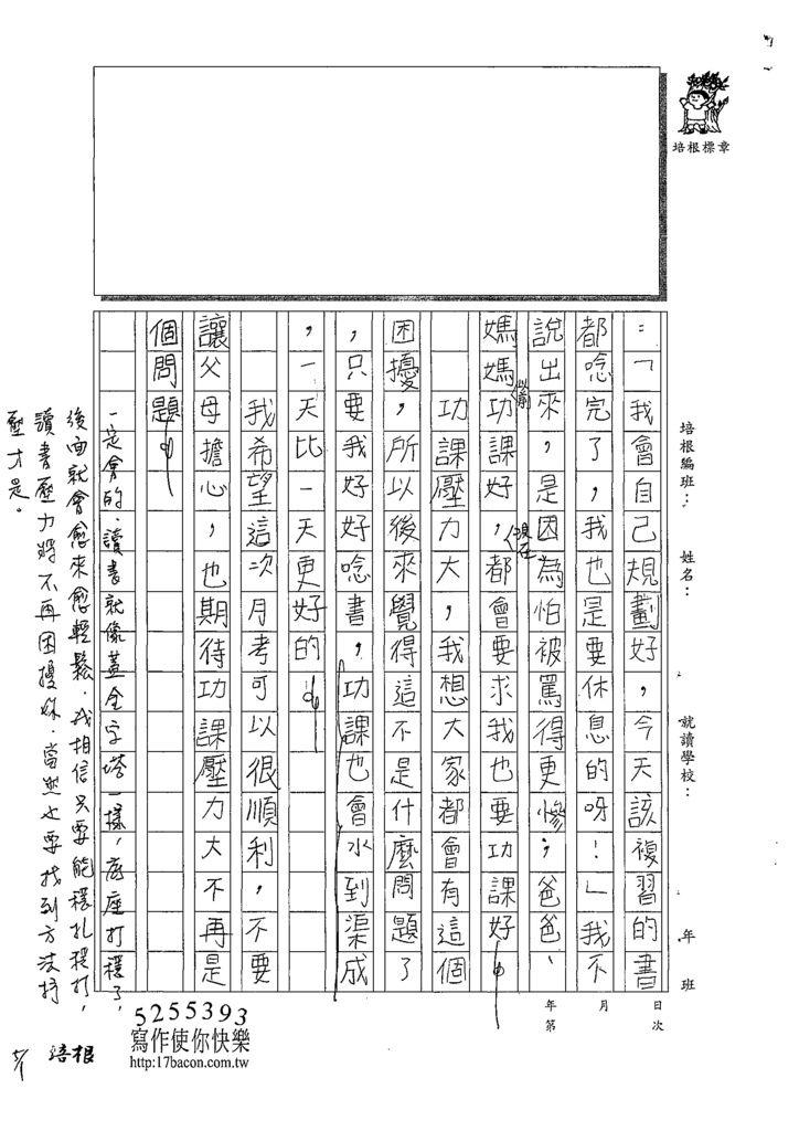 109W4405詹子瑩 (2).tif