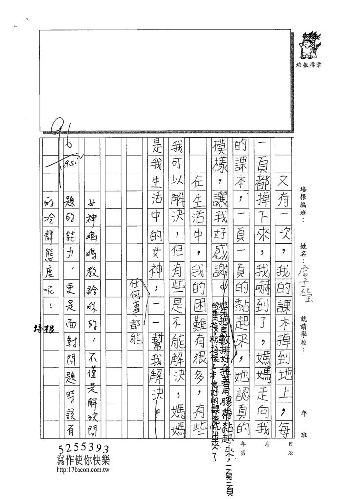 109W4407詹子瑩 (2).tif