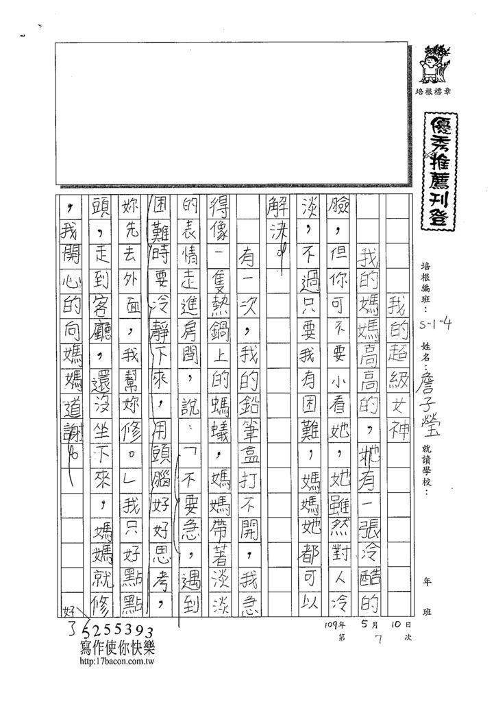 109W4407詹子瑩 (1).tif