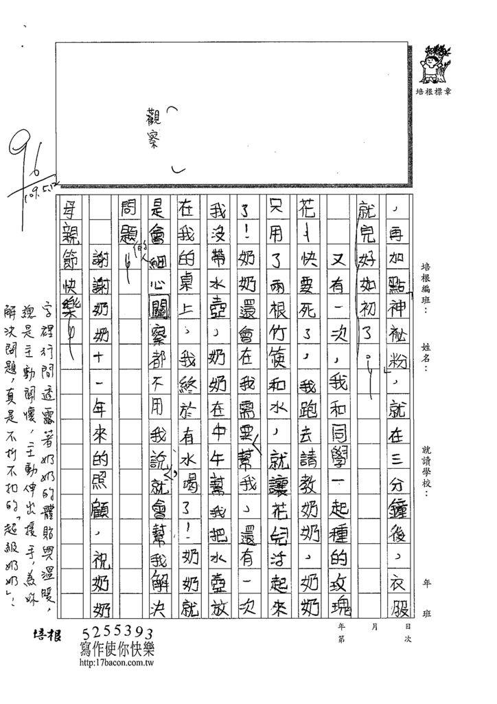 109W4407張容瑄 (2).tif