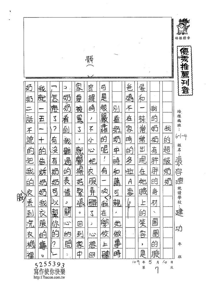 109W4407張容瑄 (1).tif
