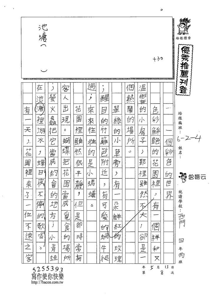 109W4408曾嬿云 (1).tif