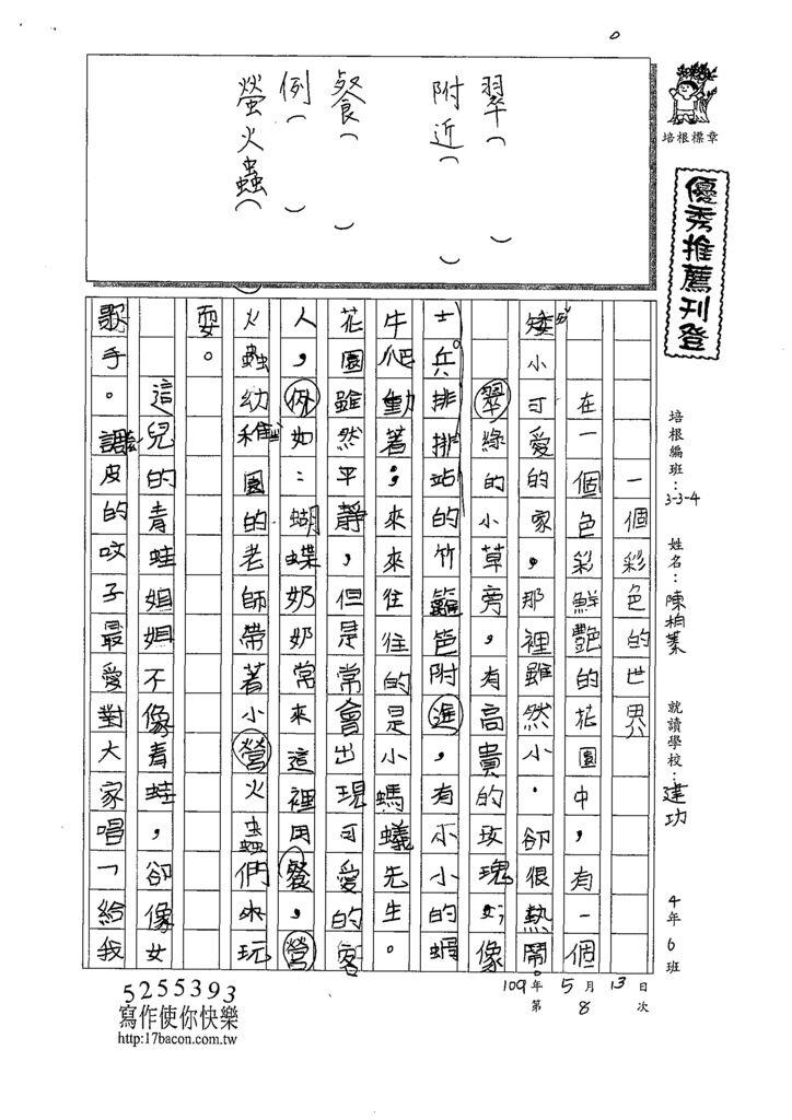 109W4408陳柏蓁 (1).tif
