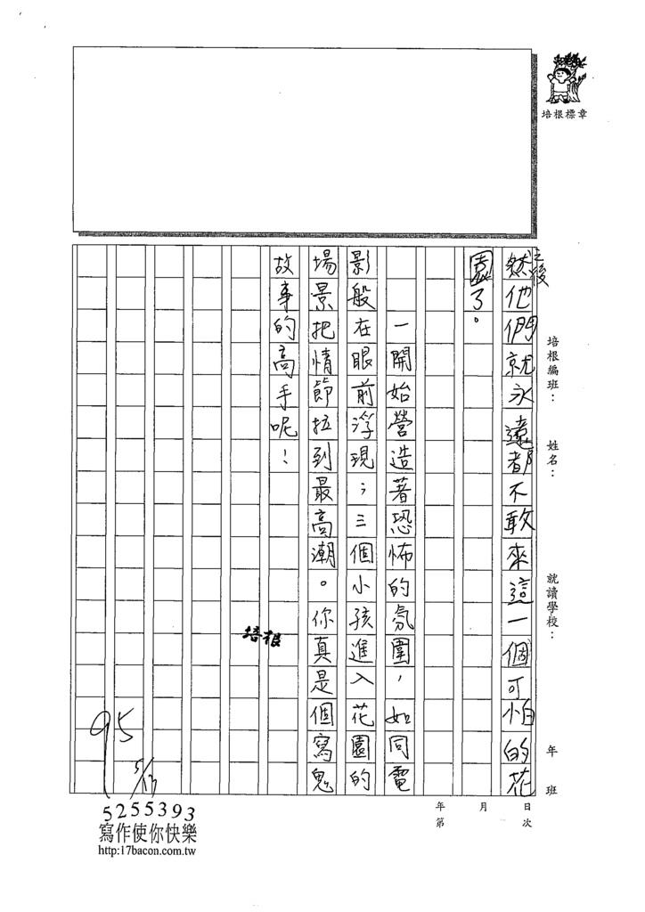 109W4408林晏鋒 (3).tif