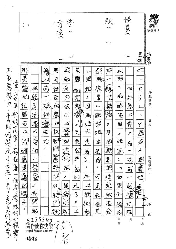 109W4408陳柏蓁 (2).tif