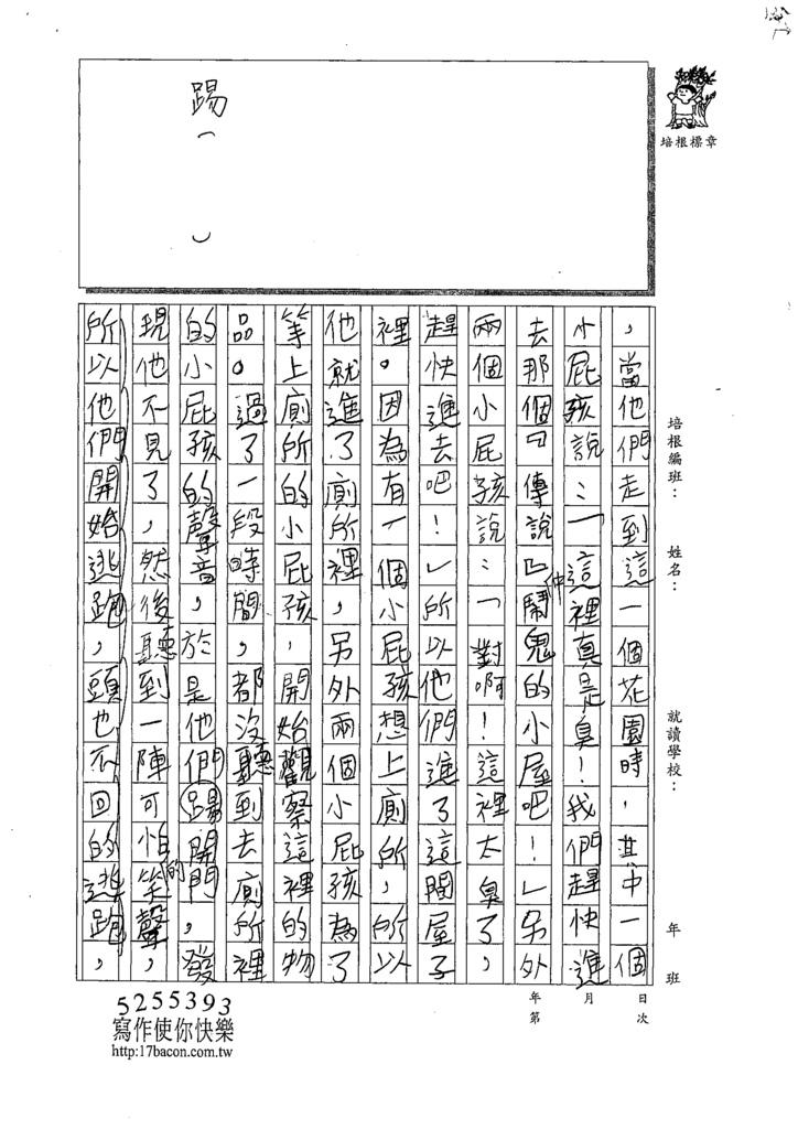 109W4408林晏鋒 (2).tif