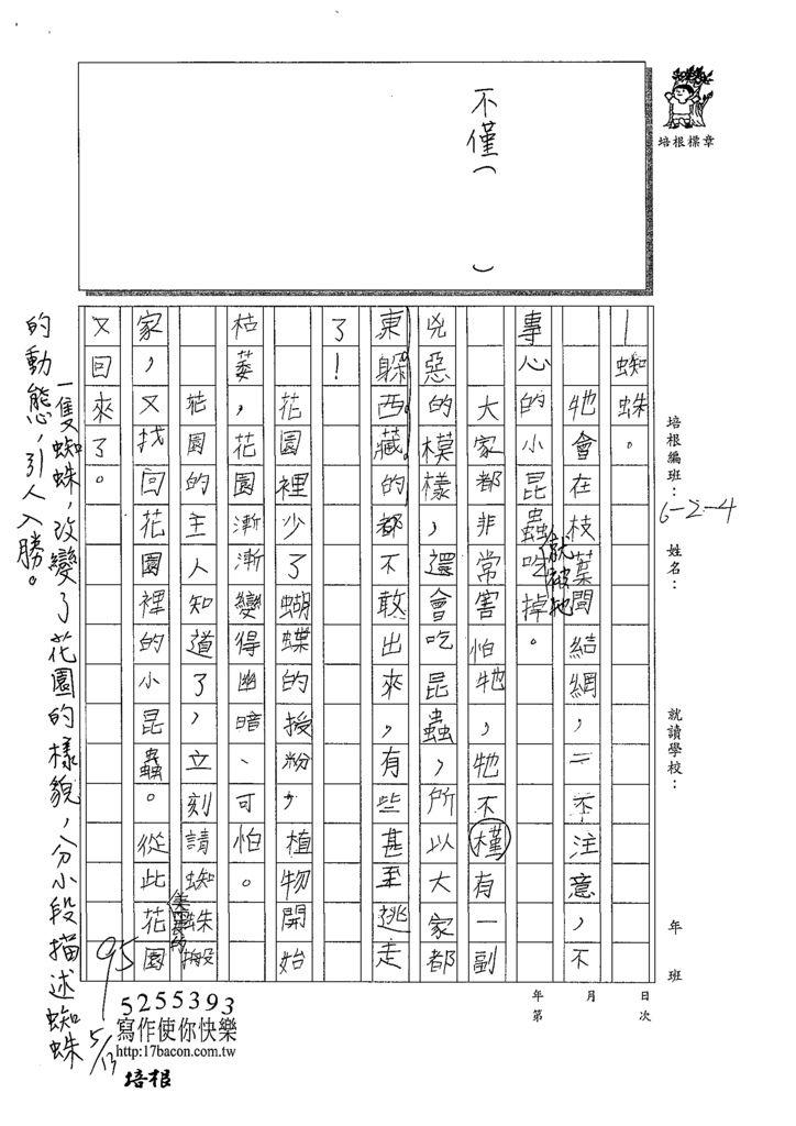 109W4408曾嬿云 (2).tif