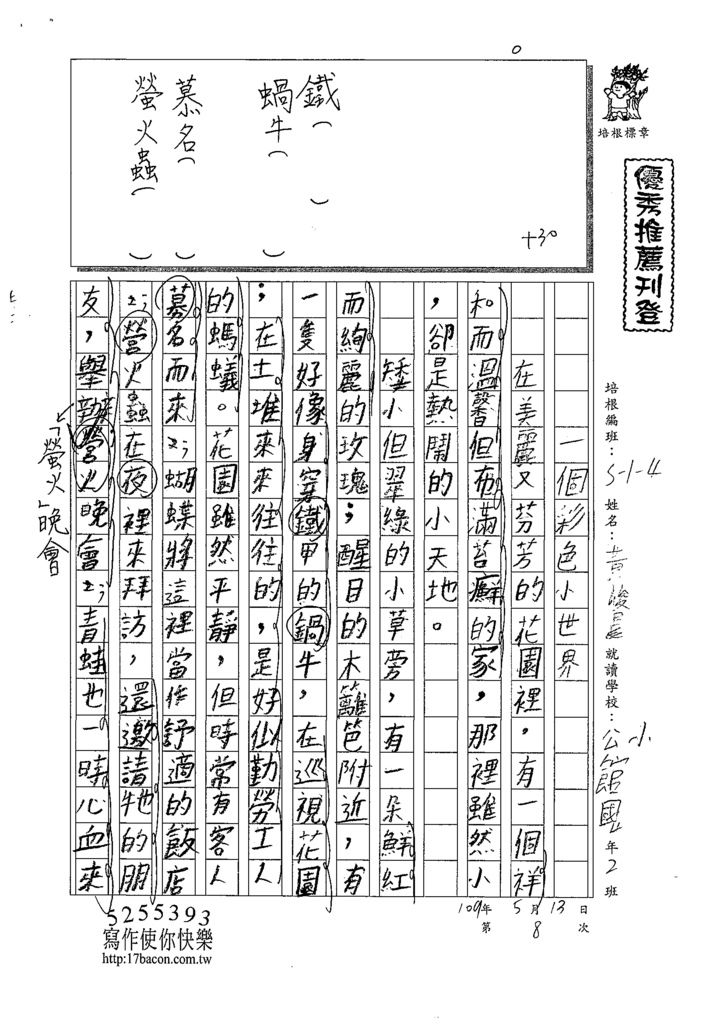 109W4408黃峻晨 (1).tif