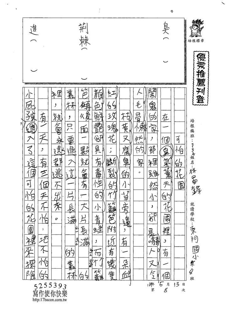 109W4408林晏鋒 (1).tif