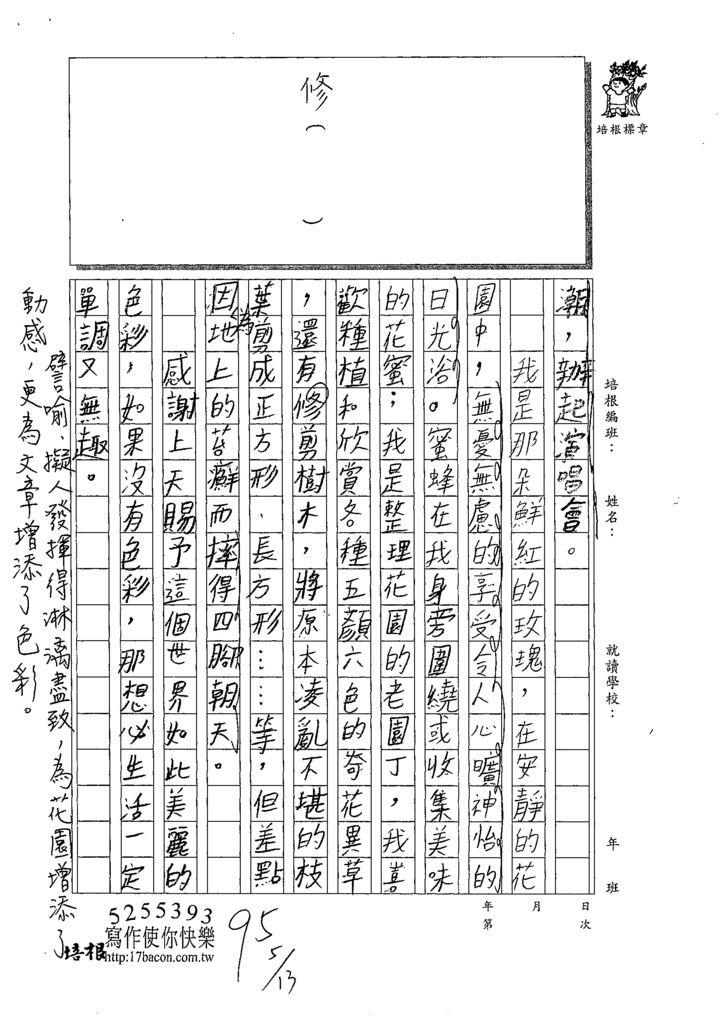 109W4408黃峻晨 (2).tif