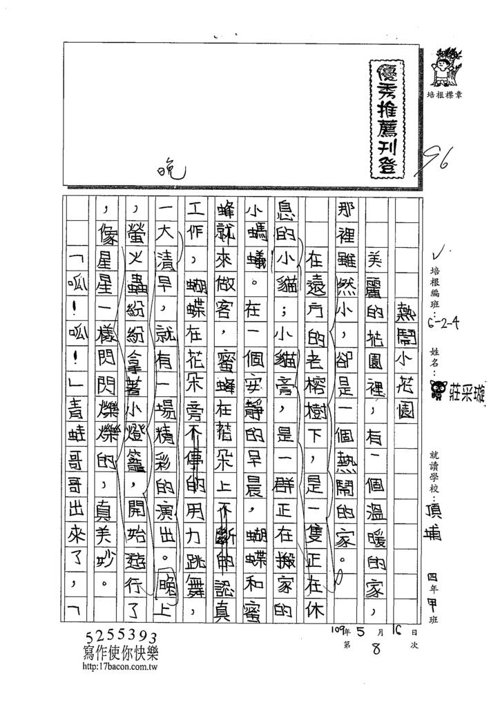 109W4408莊采璇 (1).tif