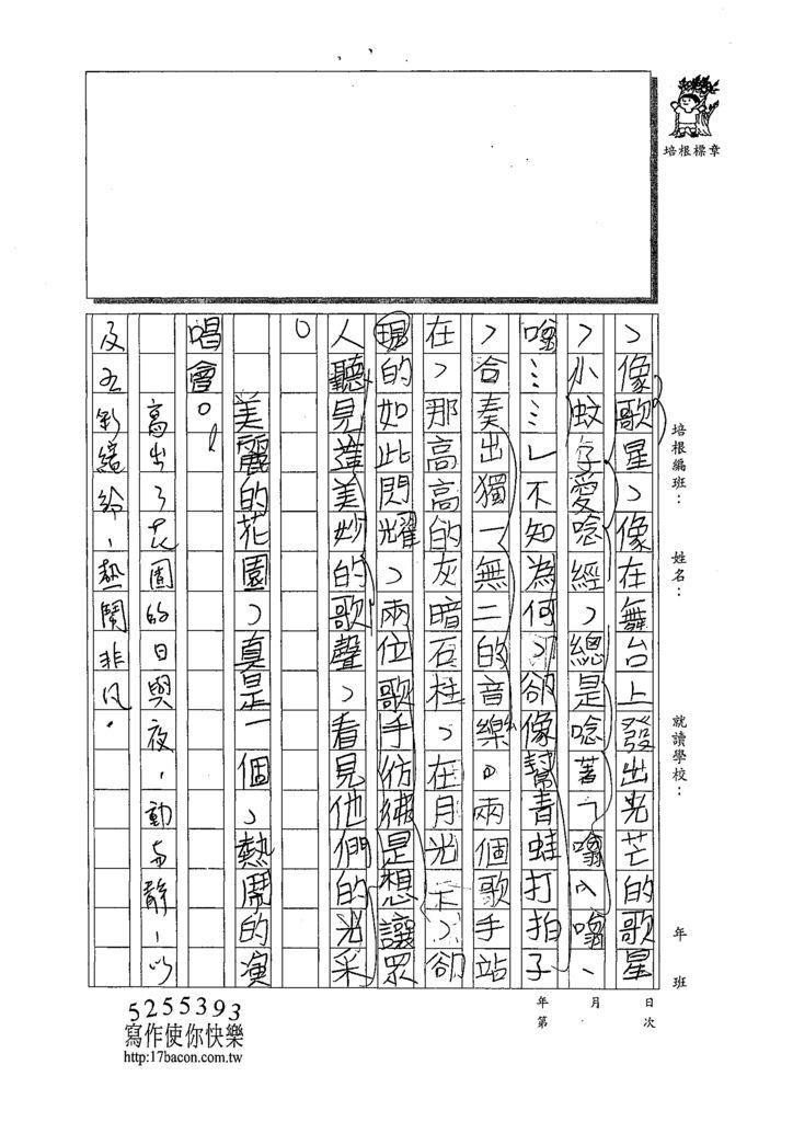 109W4408吳敏菲 (2).tif