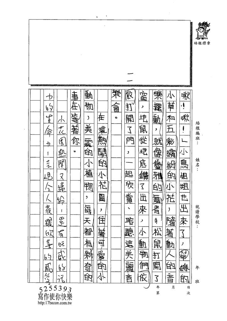 109W4408莊采璇 (2).tif