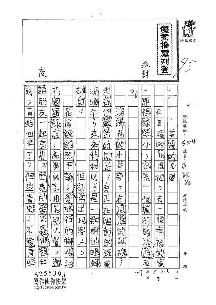 109W4408吳敏菲 (1).tif