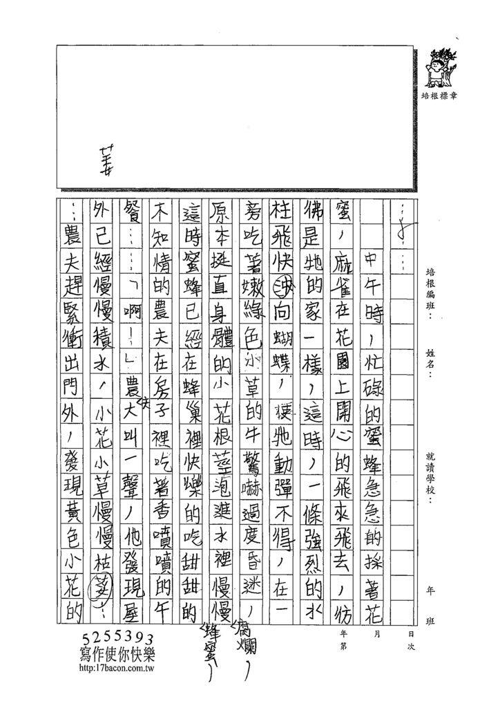109W4408薛力豪 (2).tif