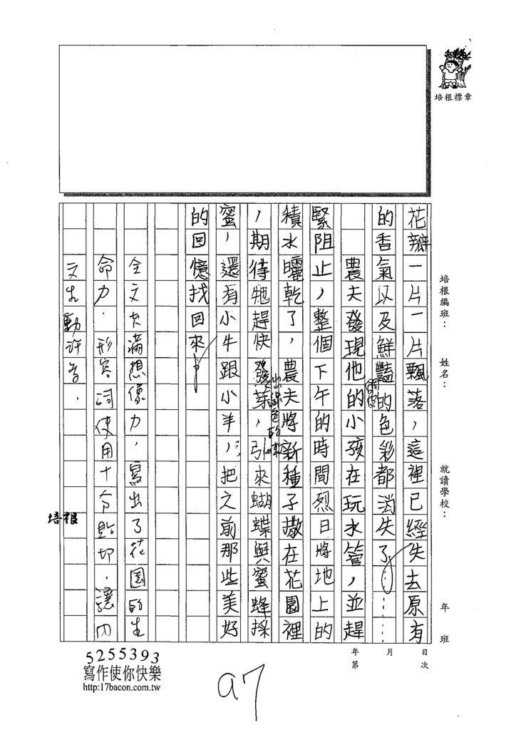 109W4408薛力豪 (3).tif