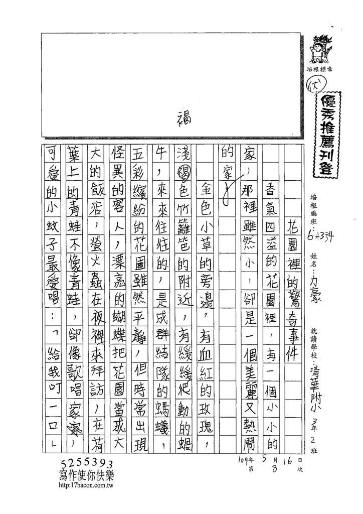 109W4408薛力豪 (1).tif