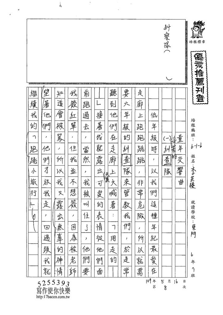 109W6408李芸榛 (1).tif