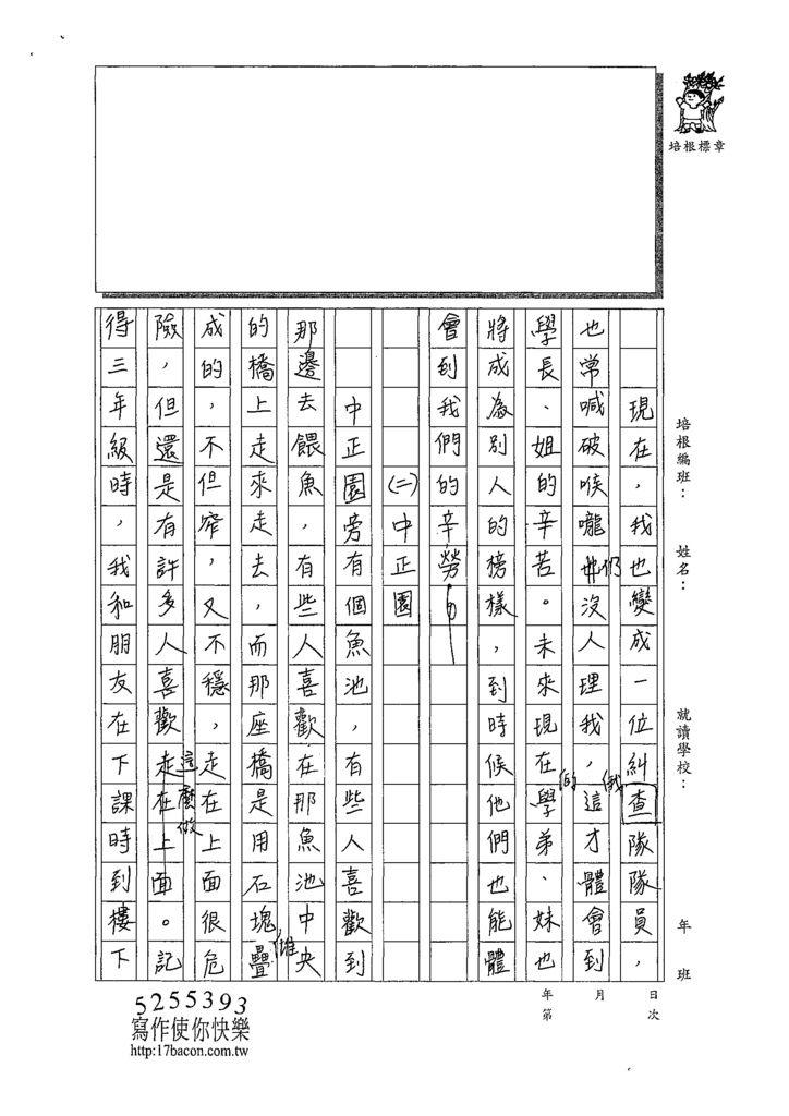 109W6408李芸榛 (2).tif