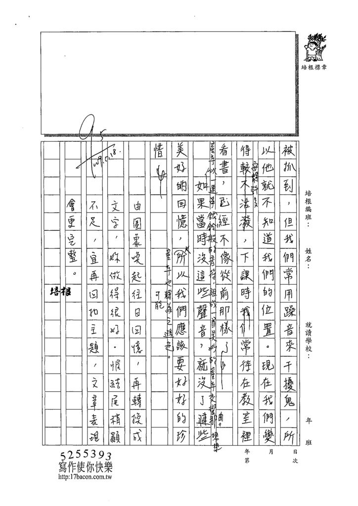 109W6408李芸榛 (4).tif