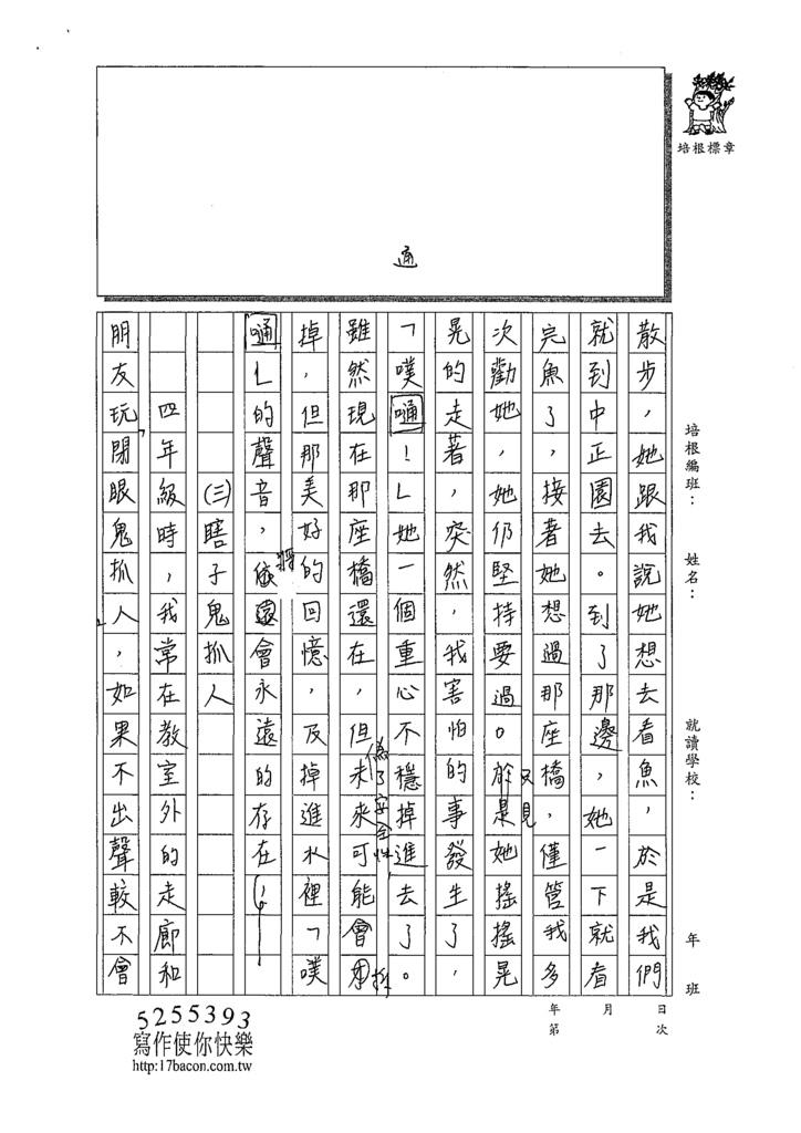 109W6408李芸榛 (3).tif