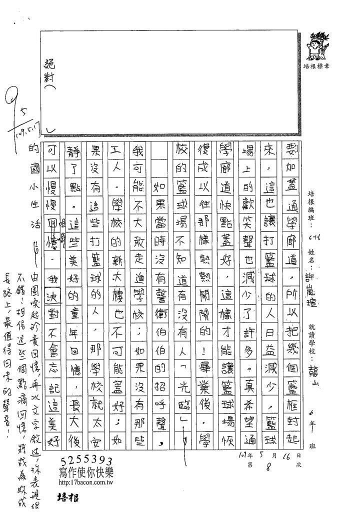 109W6408許嵐瑄 (3).tif