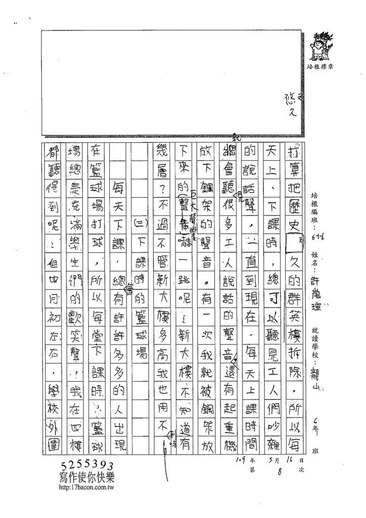 109W6408許嵐瑄 (2).tif