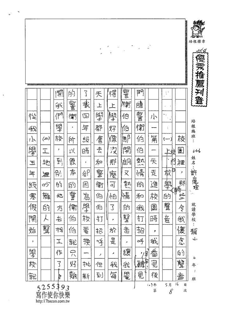 109W6408許嵐瑄 (1).tif