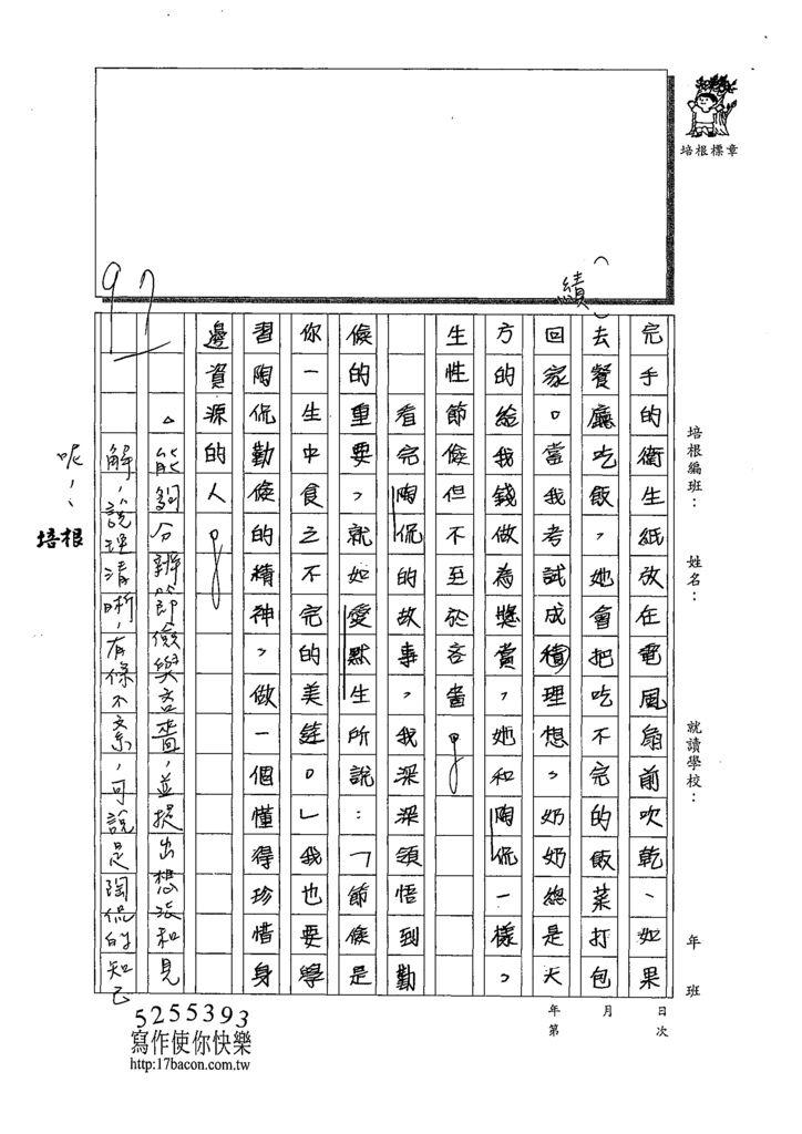 109CRW406李品嫻 (3).tif