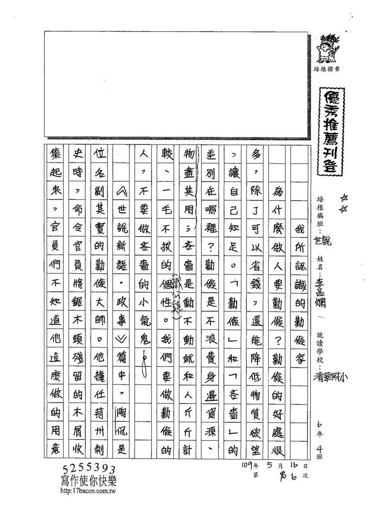 109CRW406李品嫻 (1).tif