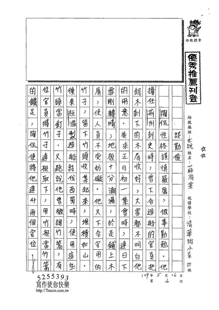 109CRW406薛羽棠 (1).tif