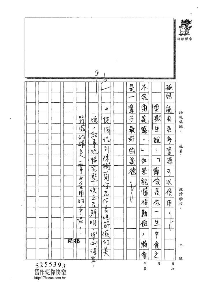 109CRW406薛羽棠 (3).tif