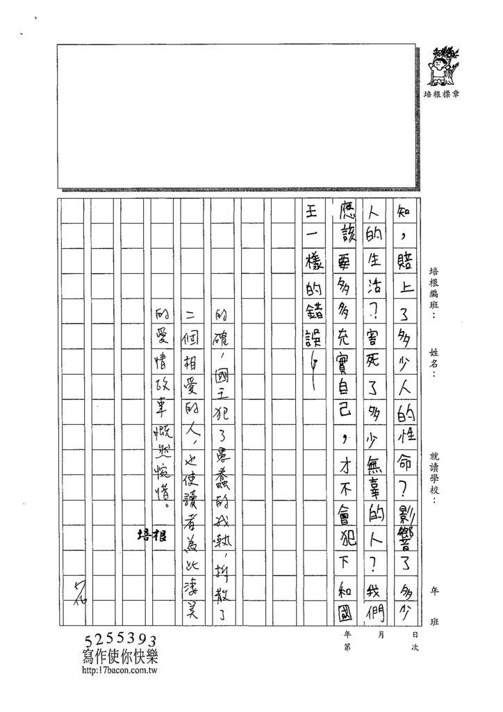 109WA408秦宇希 (3).tif