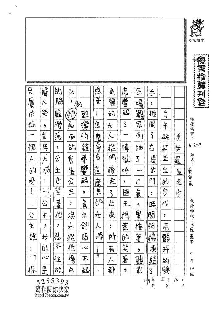 109WA408秦宇希 (1).tif