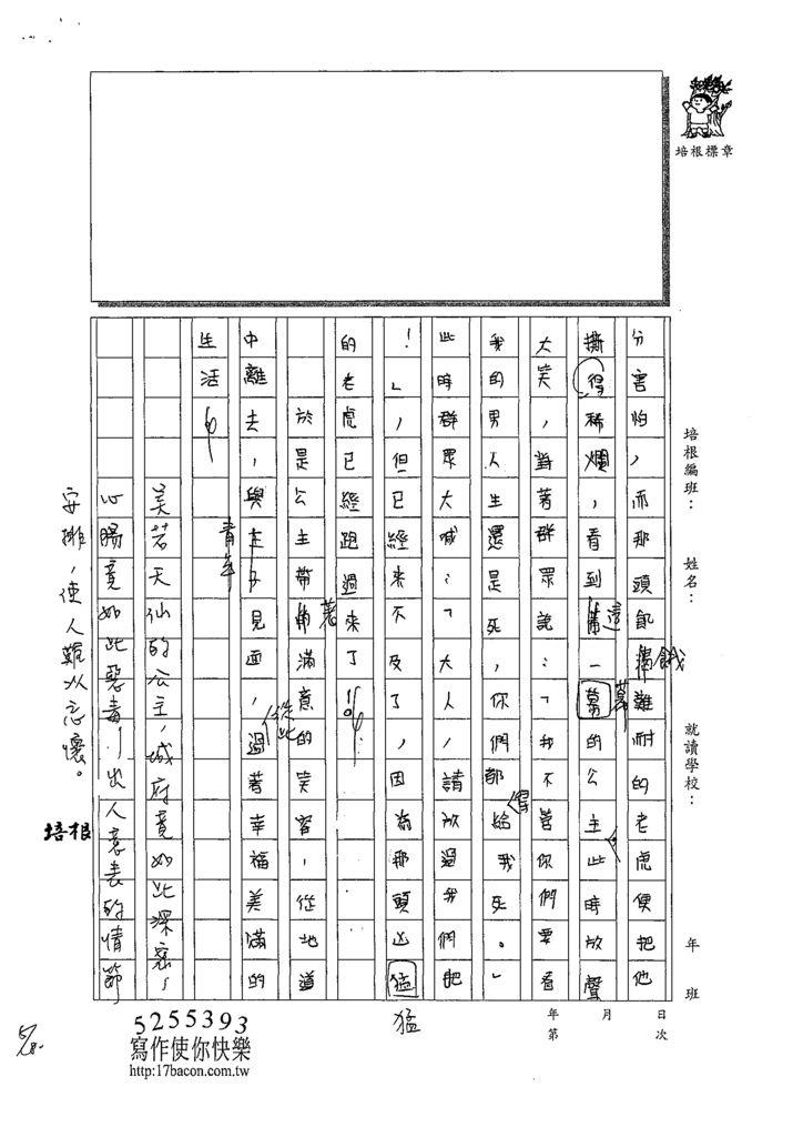 109WA408羅敬平 (3).tif