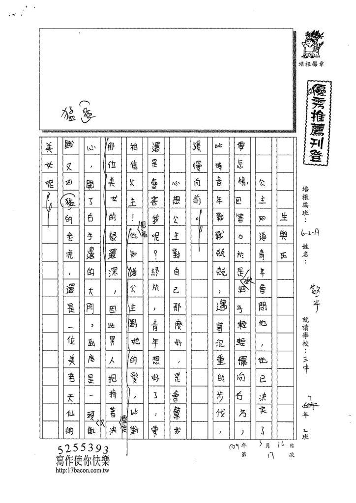 109WA408羅敬平 (1).tif