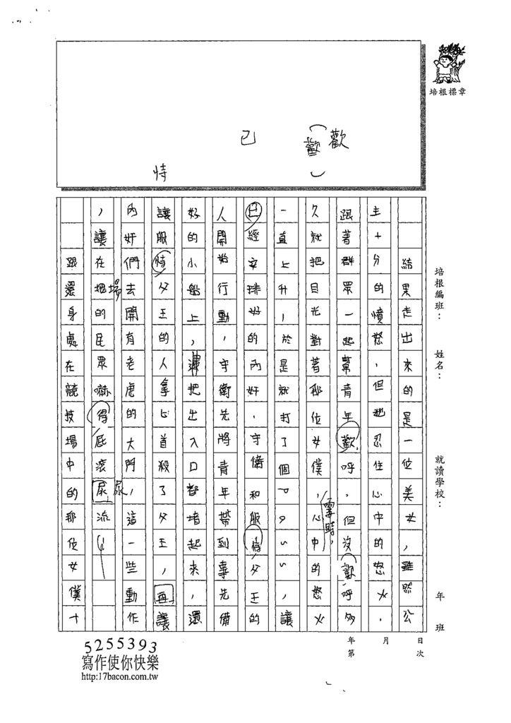 109WA408羅敬平 (2).tif