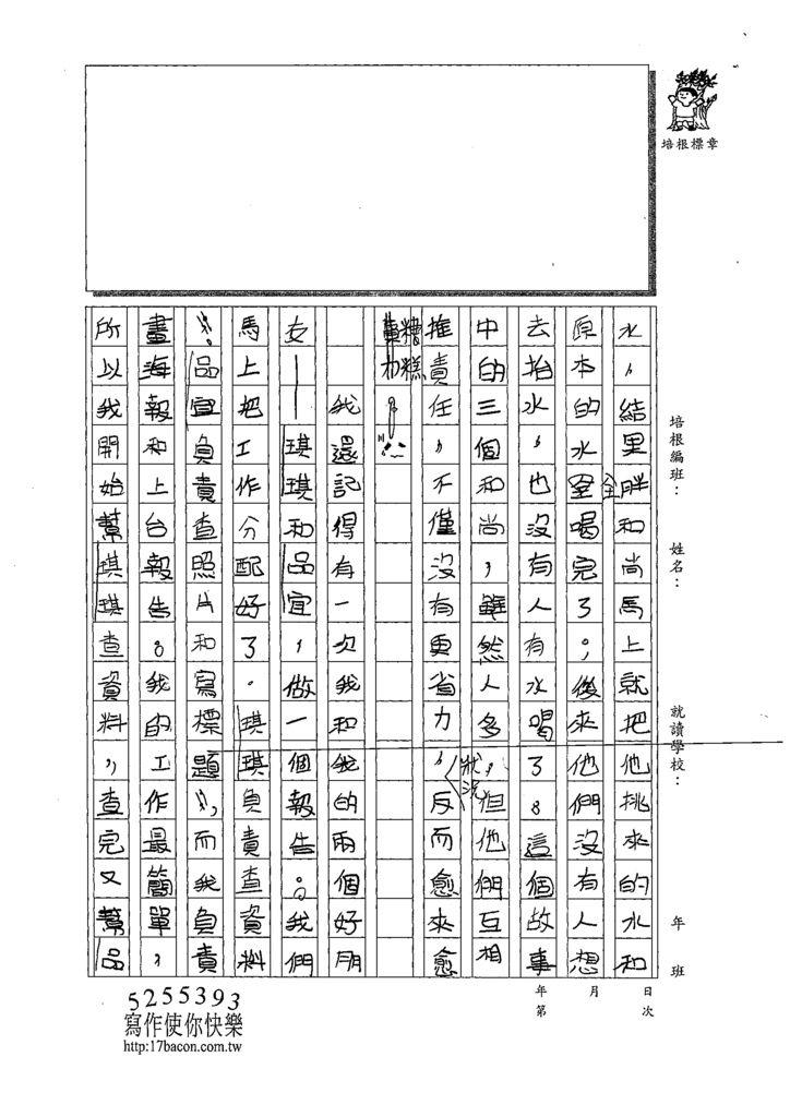 109W5408邱詩芸 (2).tif
