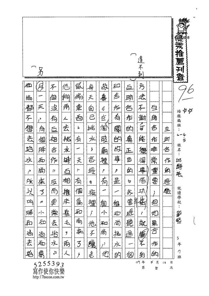 109W5408邱詩芸 (1).tif