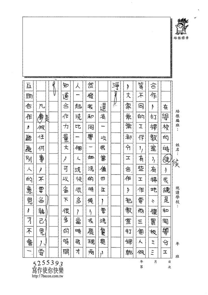 109W5408侯鈺宸 (2).tif